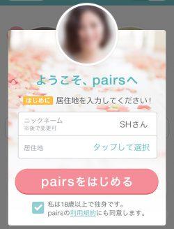 pairs(ペアーズ)の入会・登録方法01