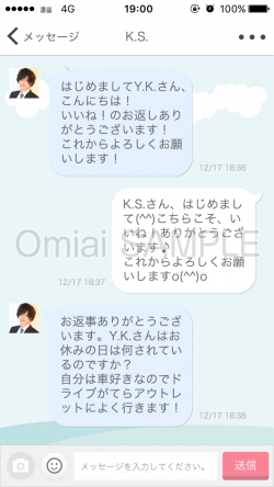 Omiaiメッセージ交換