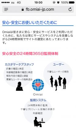 Omiai安心安全の24時間365日監視体制