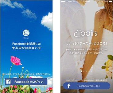 Facebookアプリ ペアーズとオミアイ